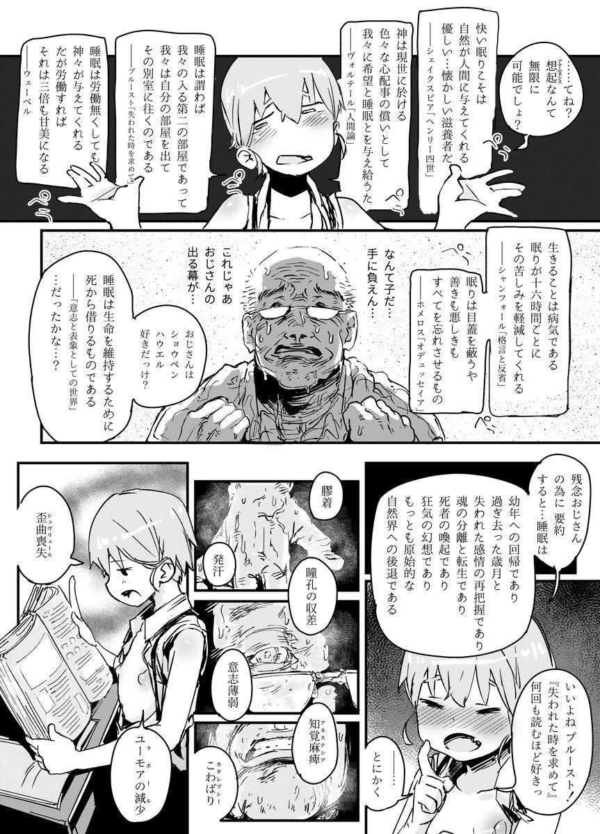 Tensai Otokonoko to Kateikyoushi Ojisan to Saiminjutsu 8