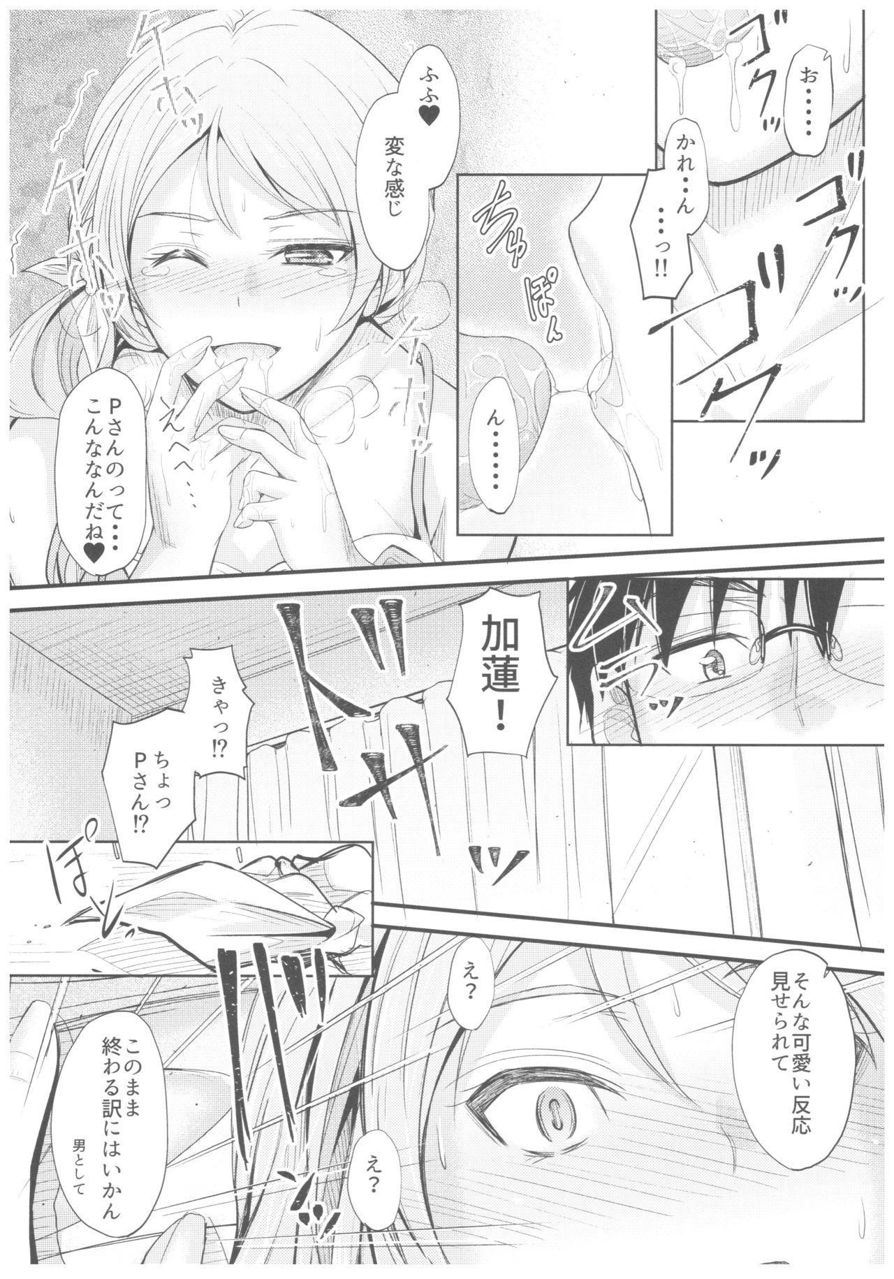 Natsuiro Karen 14