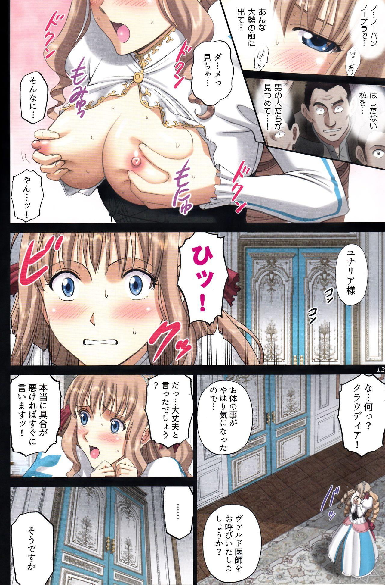 """(C92) [ACTIVA (SMAC)] Roshutsu Otome Fantasy """"Oujo wa seisona mirareta gari ~Yunaria Fon Vitoria ~"""" 10"""