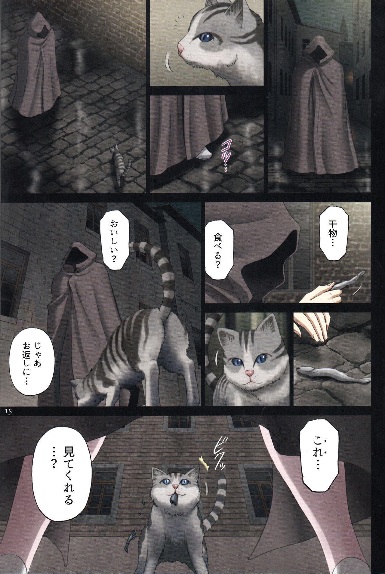 """(C92) [ACTIVA (SMAC)] Roshutsu Otome Fantasy """"Oujo wa seisona mirareta gari ~Yunaria Fon Vitoria ~"""" 13"""