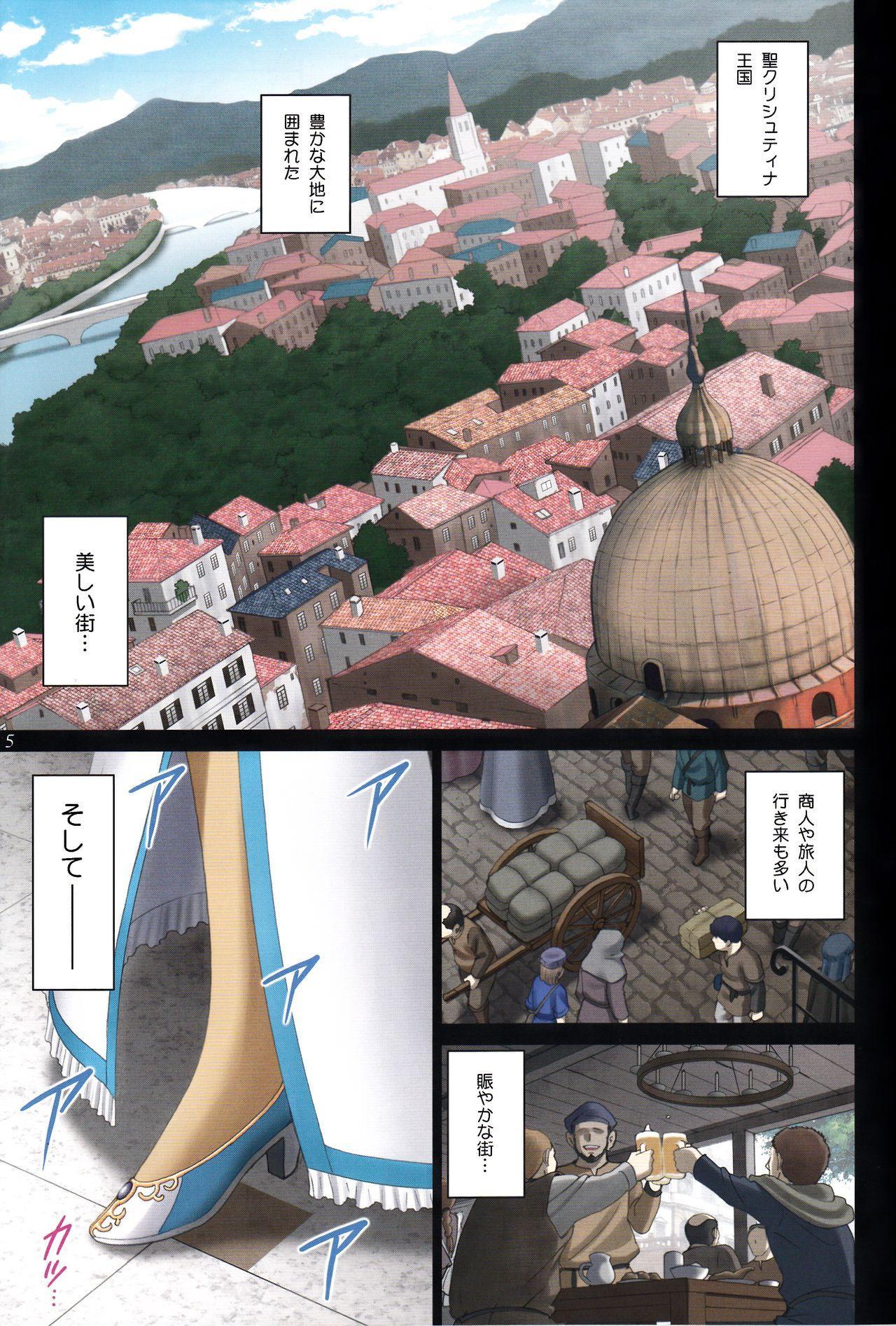 """(C92) [ACTIVA (SMAC)] Roshutsu Otome Fantasy """"Oujo wa seisona mirareta gari ~Yunaria Fon Vitoria ~"""" 3"""