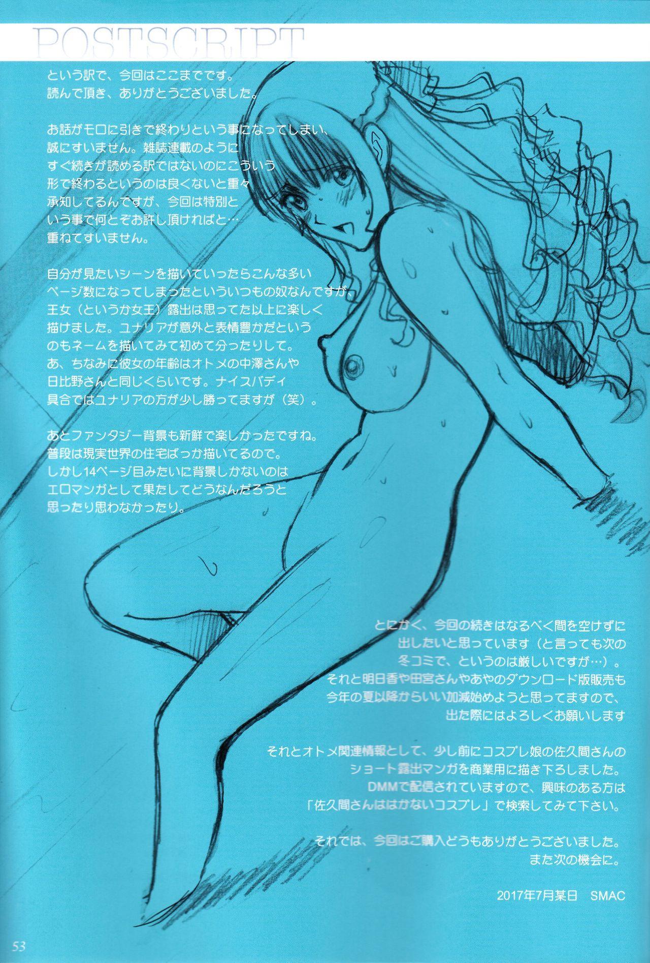 """(C92) [ACTIVA (SMAC)] Roshutsu Otome Fantasy """"Oujo wa seisona mirareta gari ~Yunaria Fon Vitoria ~"""" 51"""