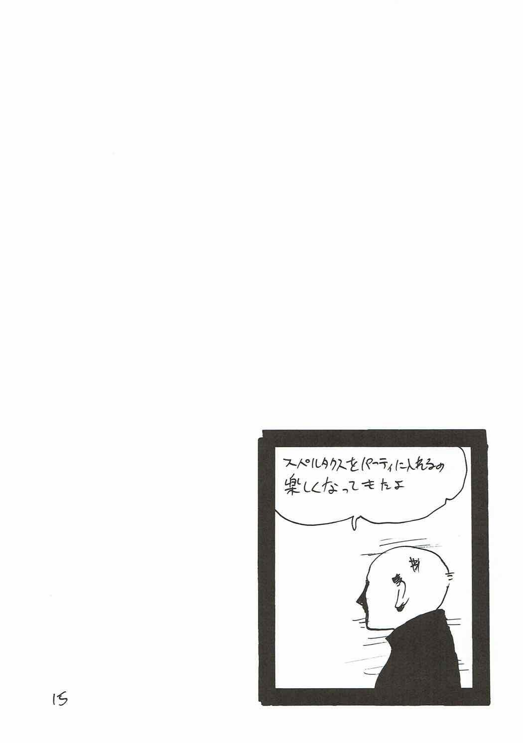 My Room o Souji Shini kita hazu ga Ki ga Tsuitara Ochinchin o Soku Ochinchin o Shabutte ita Natsu 13