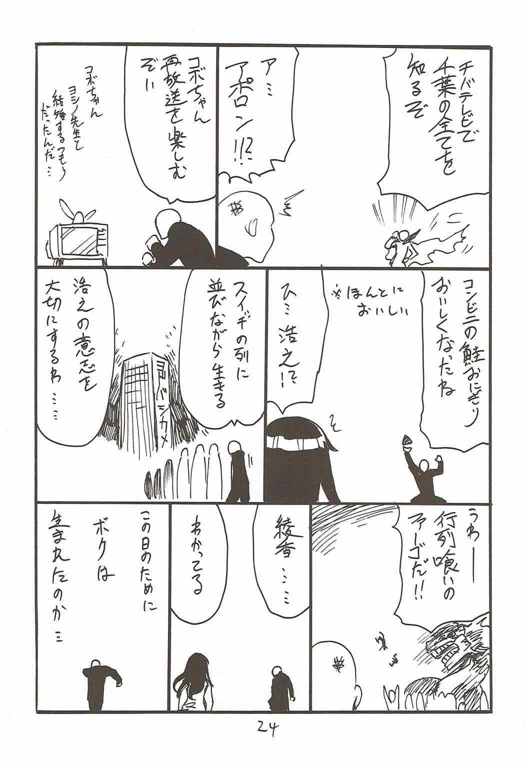 My Room o Souji Shini kita hazu ga Ki ga Tsuitara Ochinchin o Soku Ochinchin o Shabutte ita Natsu 22