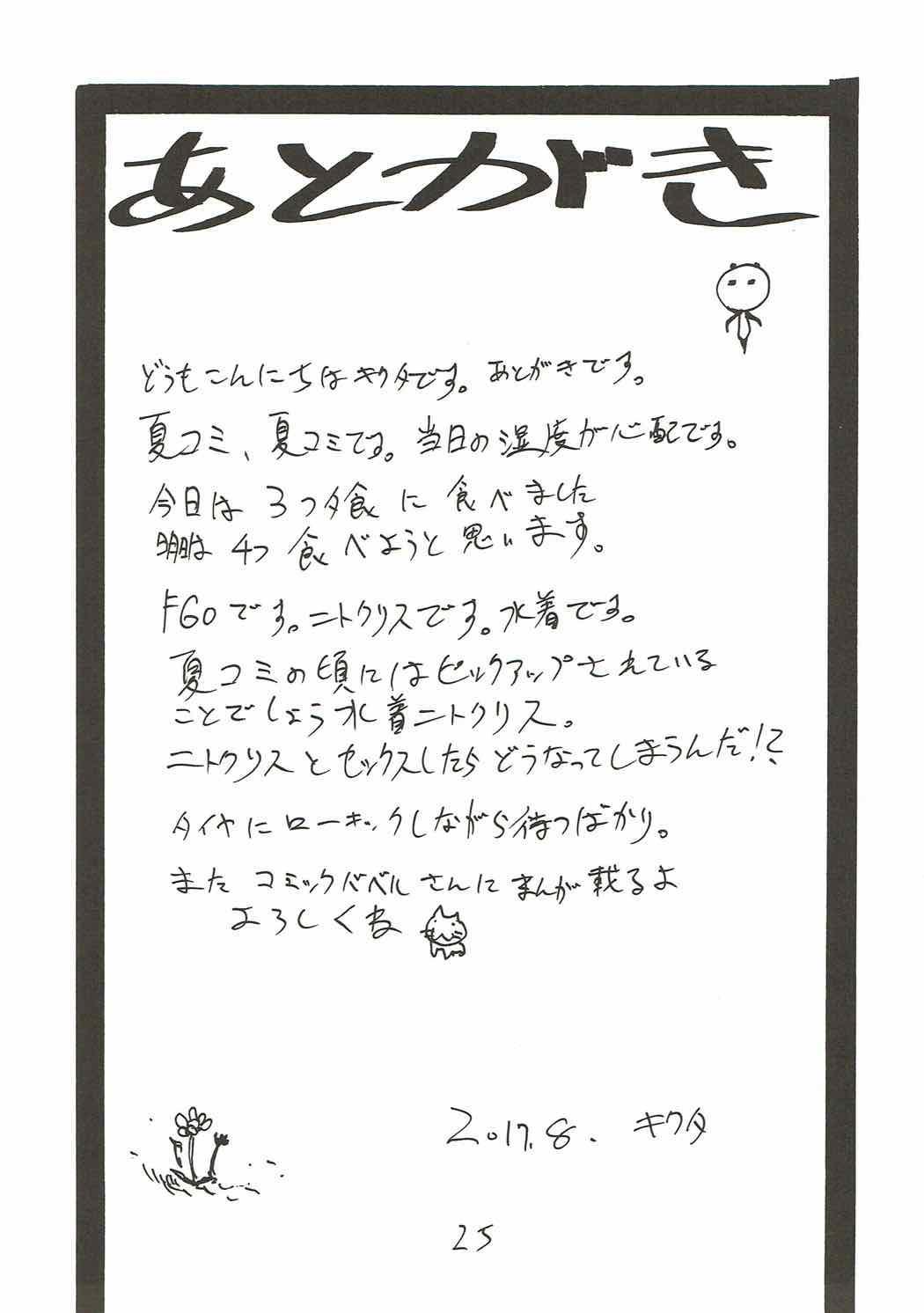 My Room o Souji Shini kita hazu ga Ki ga Tsuitara Ochinchin o Soku Ochinchin o Shabutte ita Natsu 23