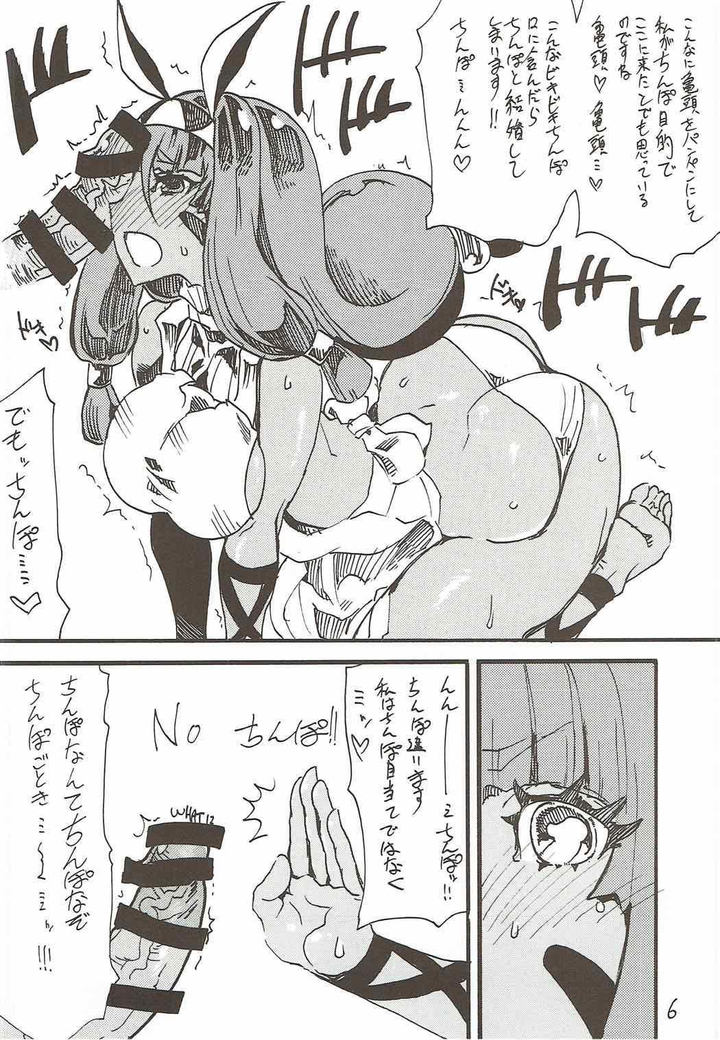 My Room o Souji Shini kita hazu ga Ki ga Tsuitara Ochinchin o Soku Ochinchin o Shabutte ita Natsu 4