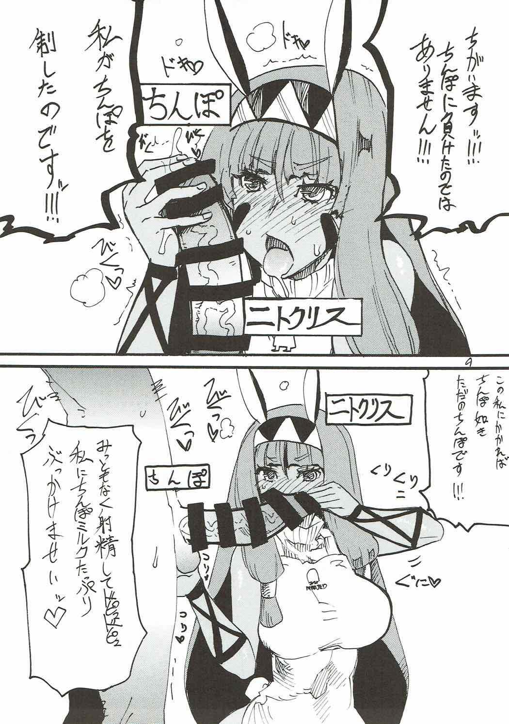 My Room o Souji Shini kita hazu ga Ki ga Tsuitara Ochinchin o Soku Ochinchin o Shabutte ita Natsu 7