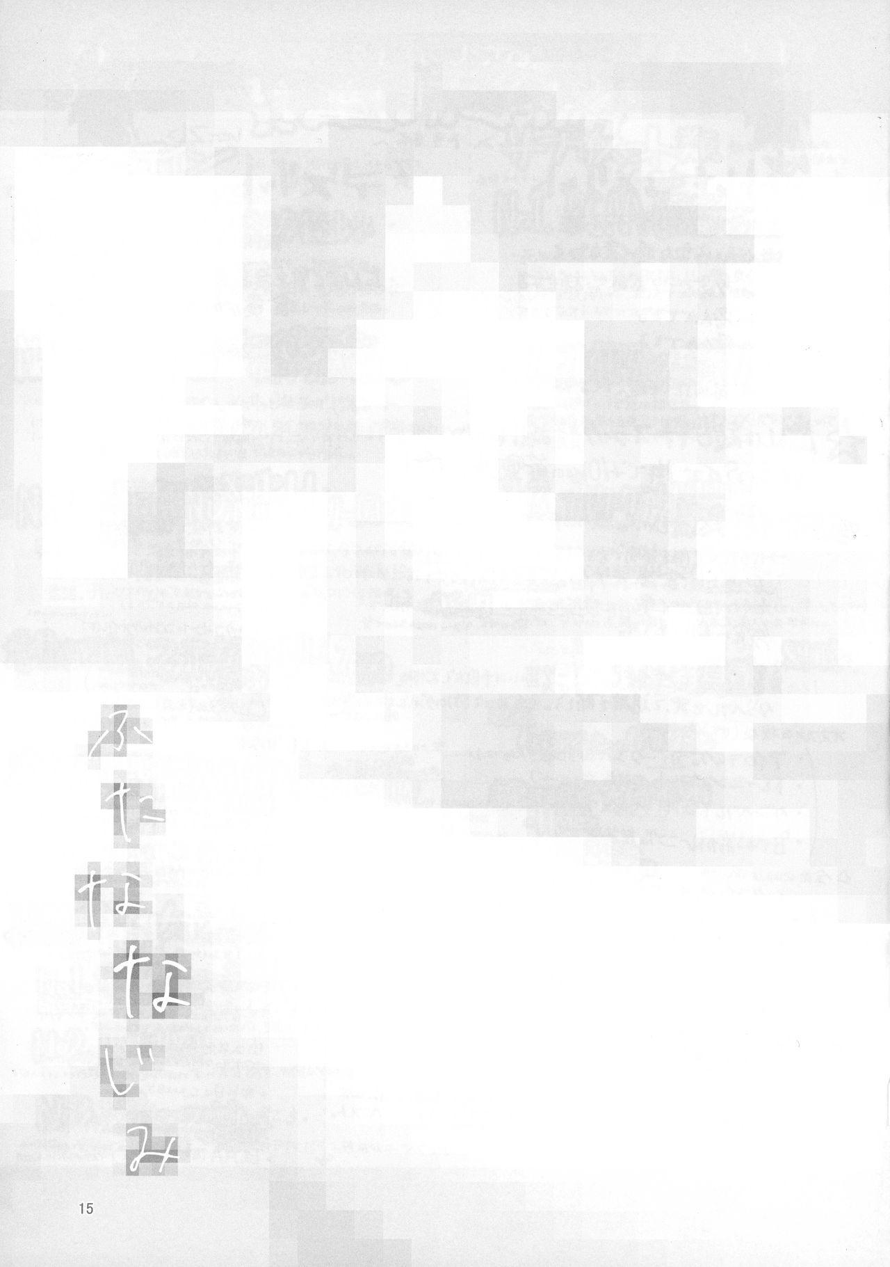 Futana Najimi 13