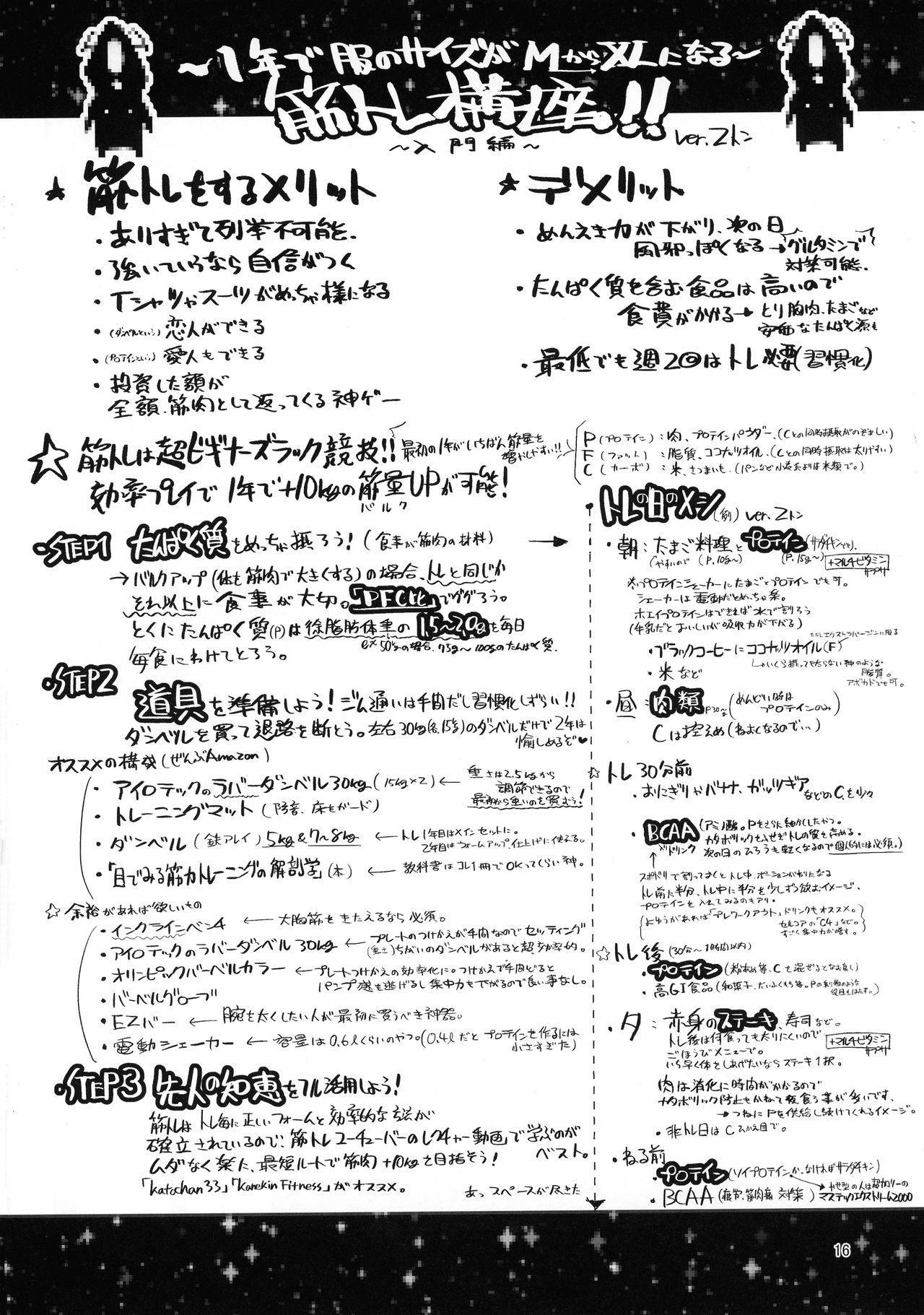 Futana Najimi 14