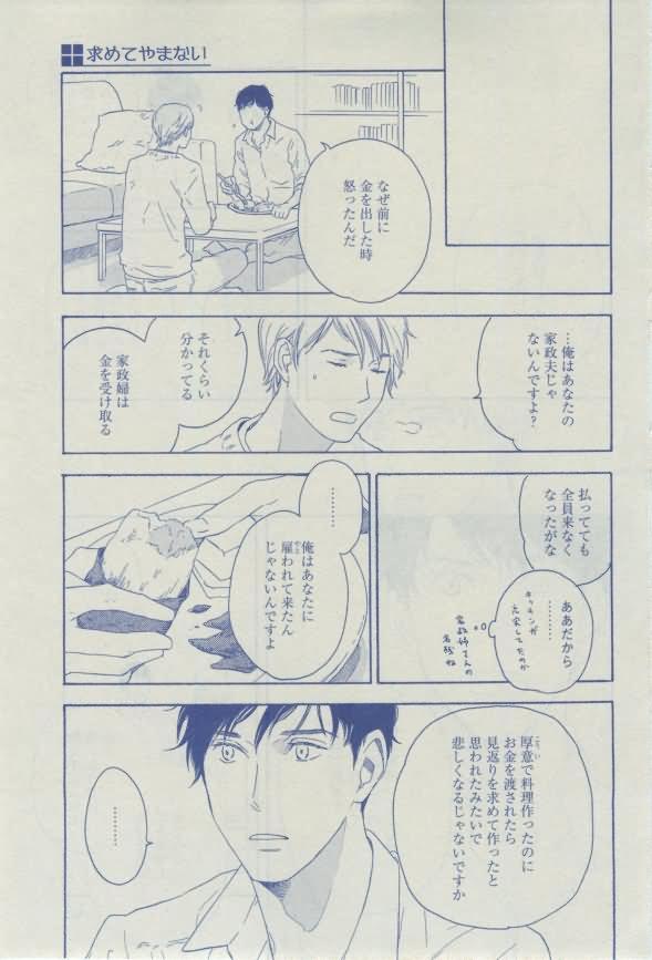 Dear+ 2015-02 196