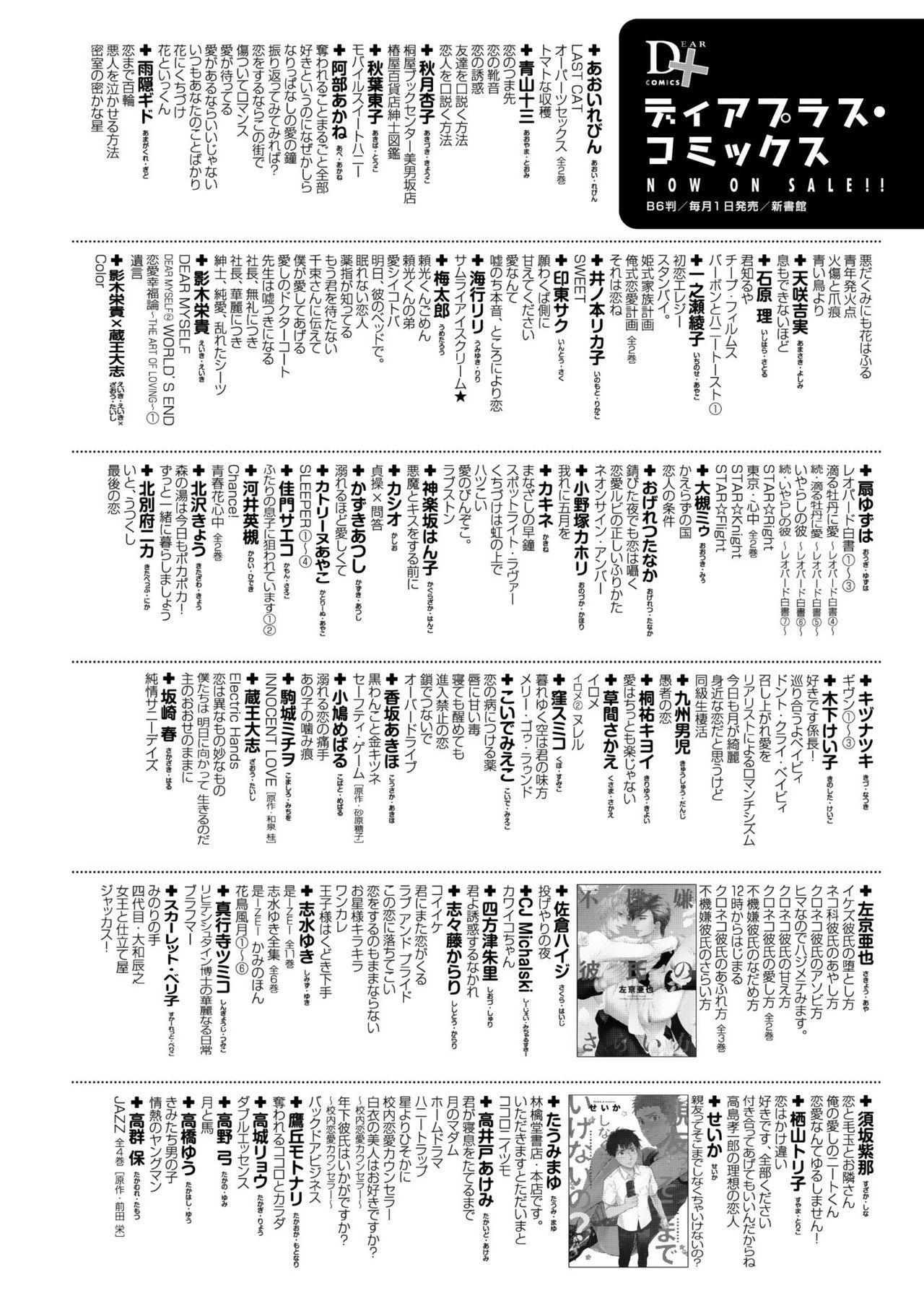 Dear+ 2017-07 119