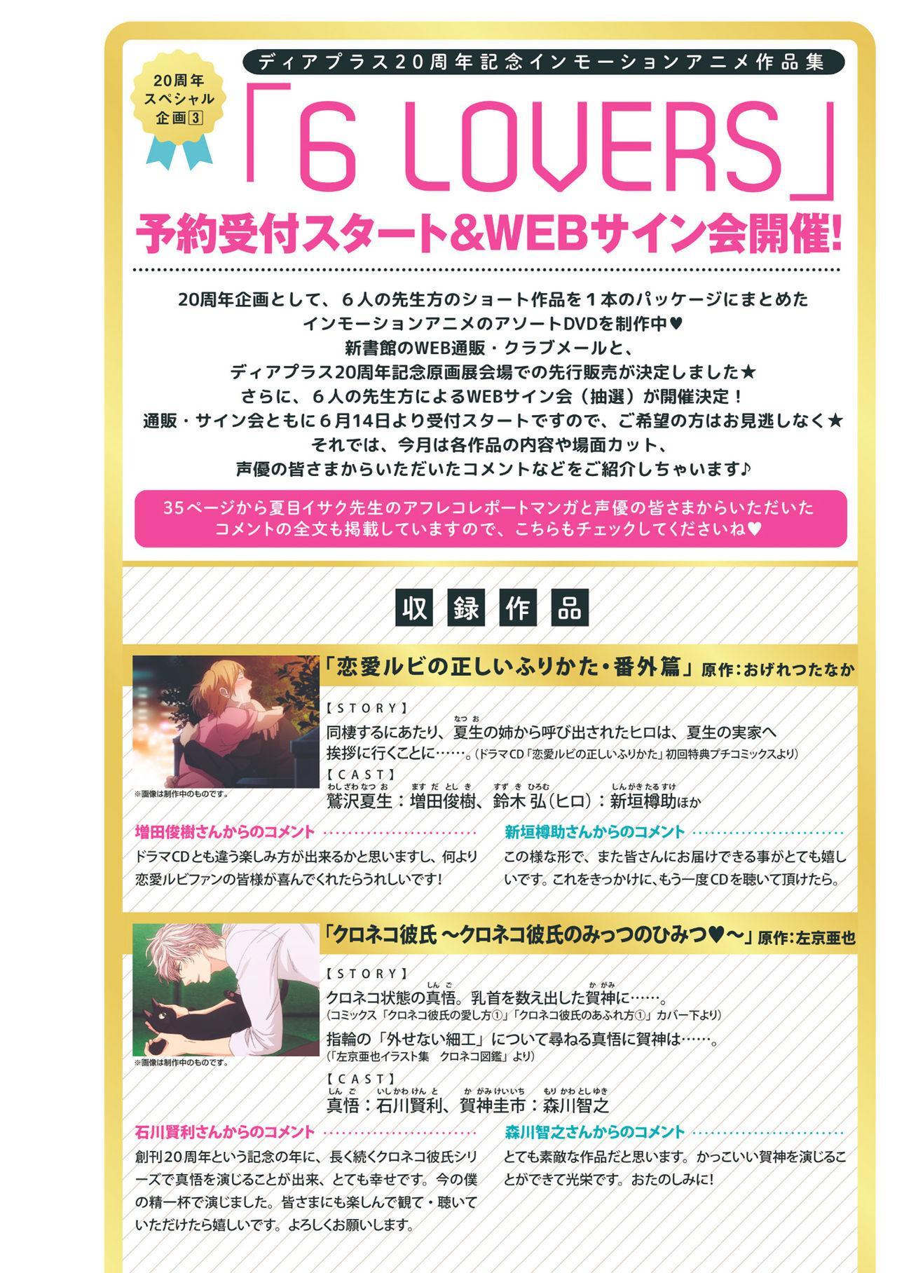 Dear+ 2017-07 3