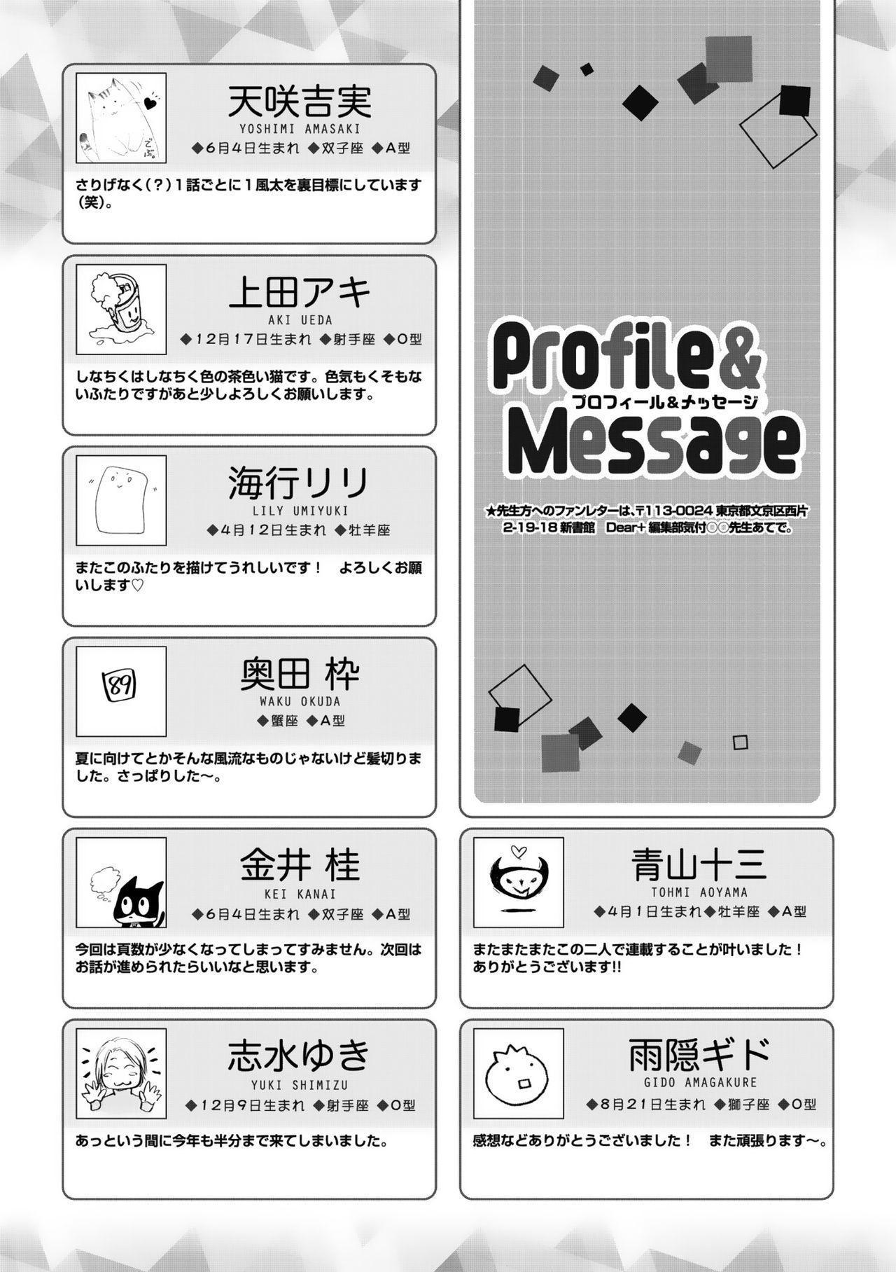Dear+ 2017-07 503