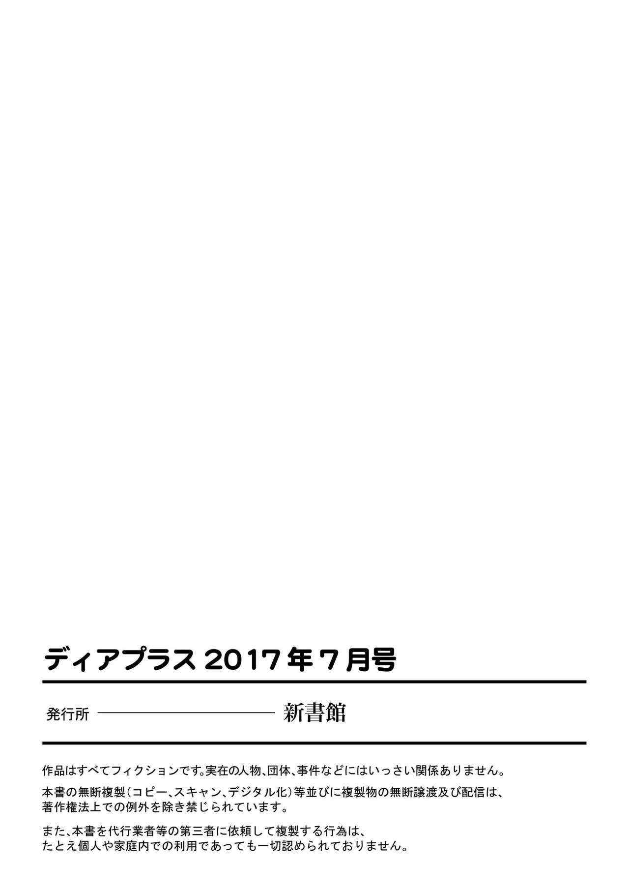 Dear+ 2017-07 507
