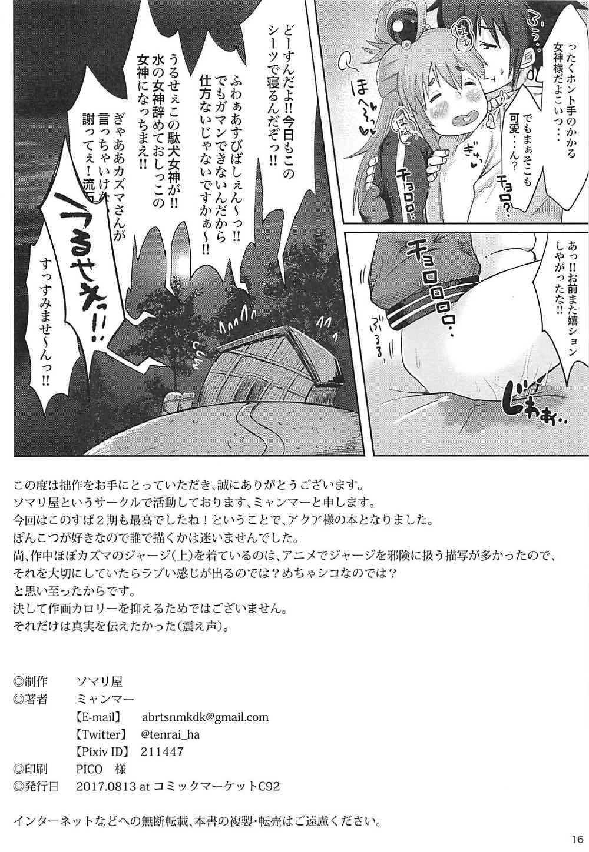 (C92) [Somariya (Myanma) Paa ni Natta Aqua-sama no Erohon (Kono Subarashii Sekai ni Syukufuku o!) 16