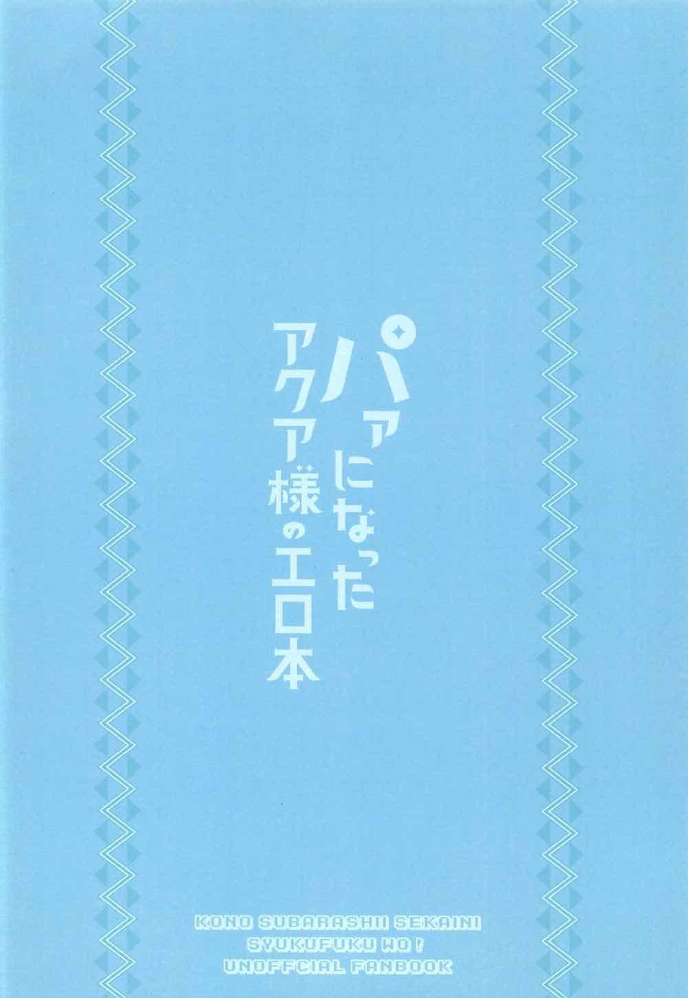 (C92) [Somariya (Myanma) Paa ni Natta Aqua-sama no Erohon (Kono Subarashii Sekai ni Syukufuku o!) 17