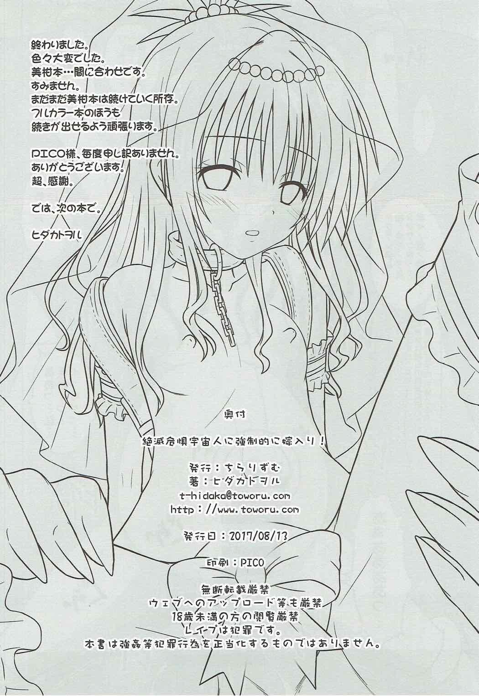 Zetsumetsu Kigu Uchuujin ni Kyouseiteki ni Yomeiri! 12