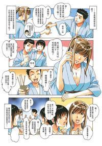 Boshi Yuugi Jou - Mother and Child Game 8