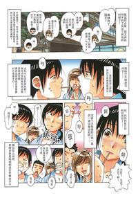 Boshi Yuugi Jou - Mother and Child Game 9