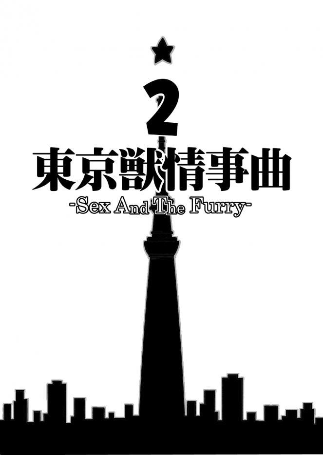 Tokyo Kemono Joujikyoku 2 2