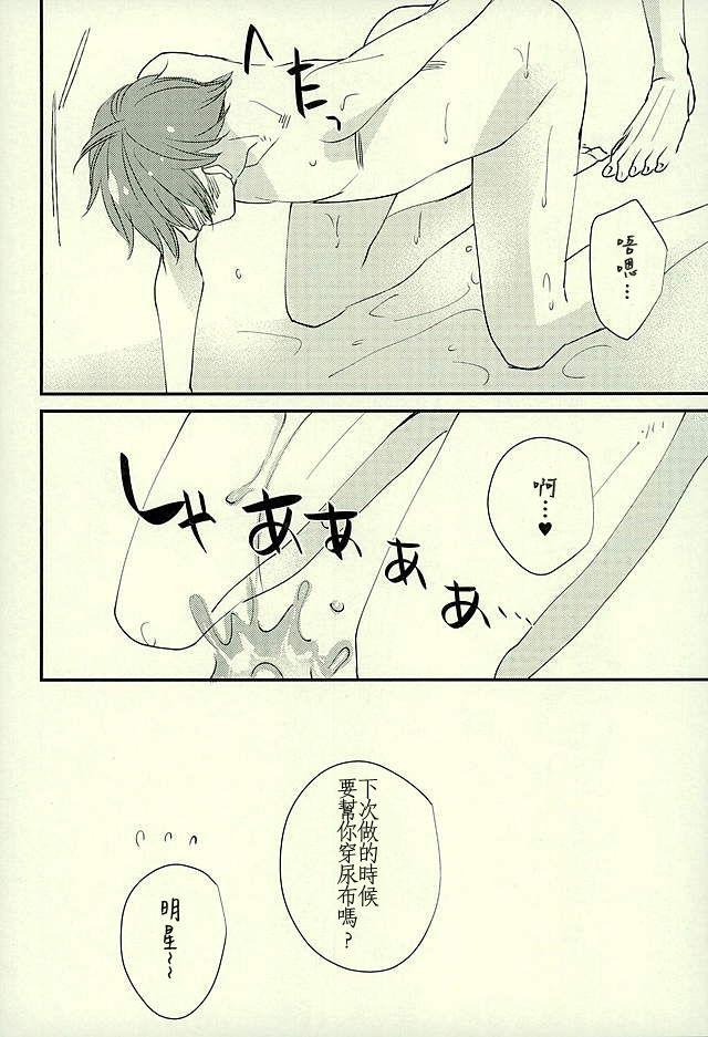 Ore no Kawaii Onaho Senpai 3 22