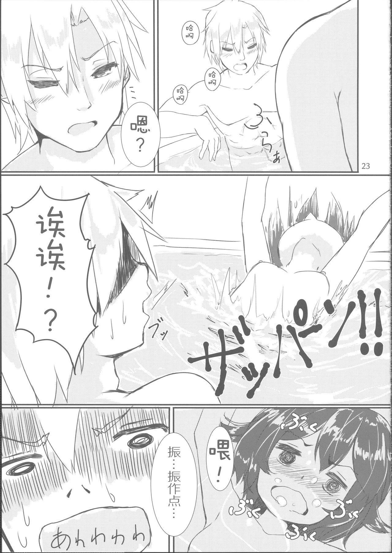 Buaisou na Teitoku to Chotto Yuuutsu na Mutsuki-chan 23