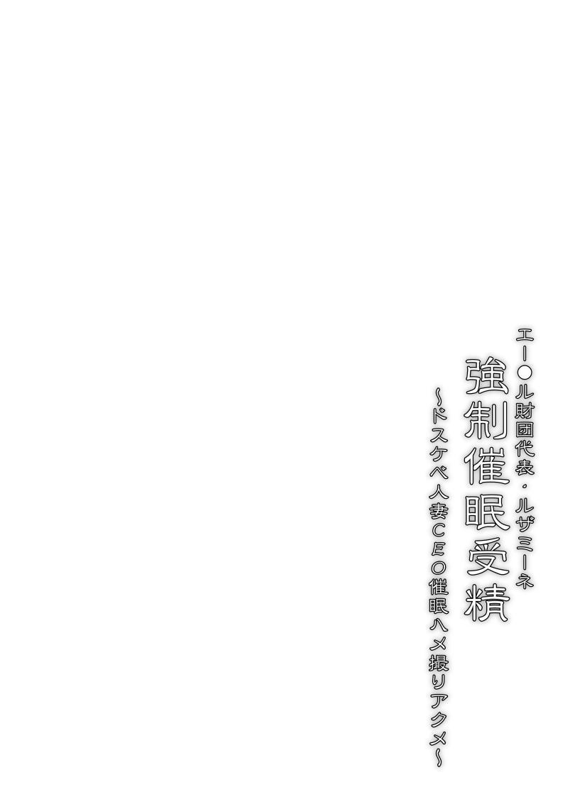 Aether Zaidan Daihyou Lusamine Kyousei Saimin Jusei 2