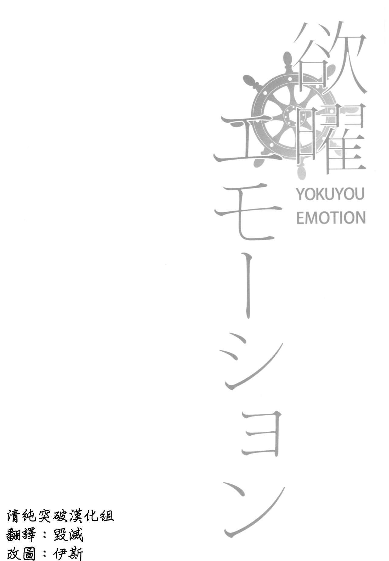 Yokuyou Emotion 3
