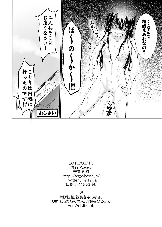 N-Y ni Yukou! 26