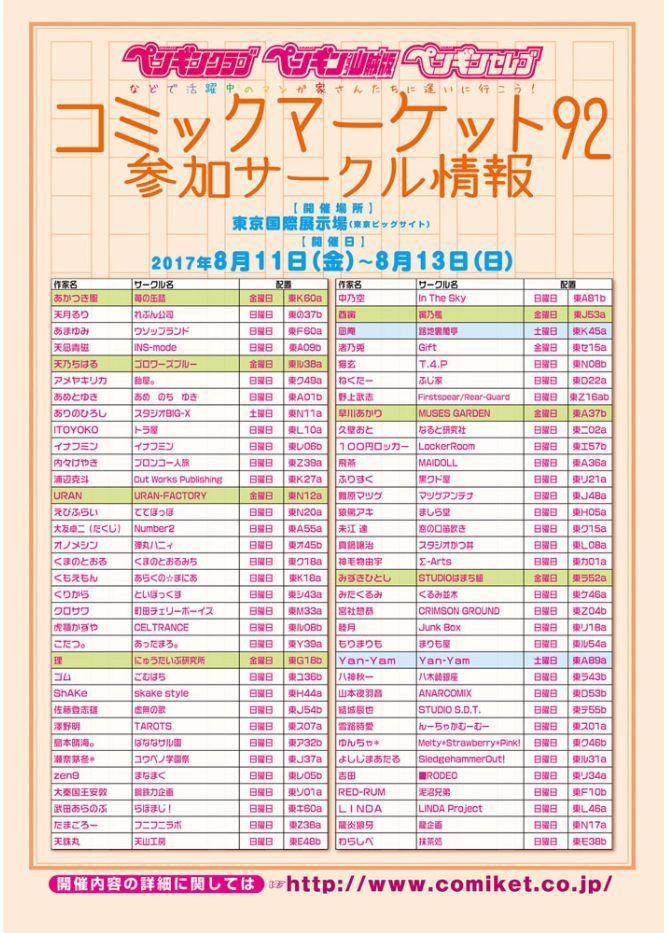 COMIC Penguin Club Sanzokuban 2017-09 13