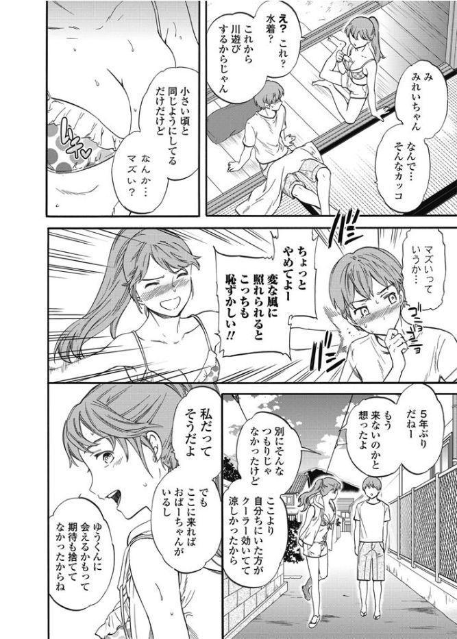 COMIC Penguin Club Sanzokuban 2017-09 15