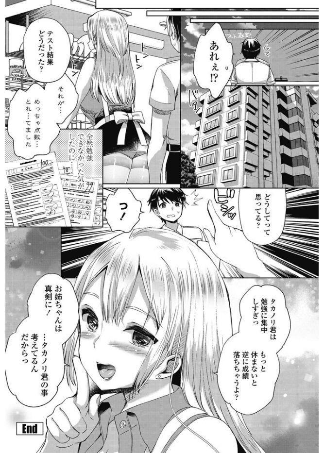 COMIC Penguin Club Sanzokuban 2017-09 177