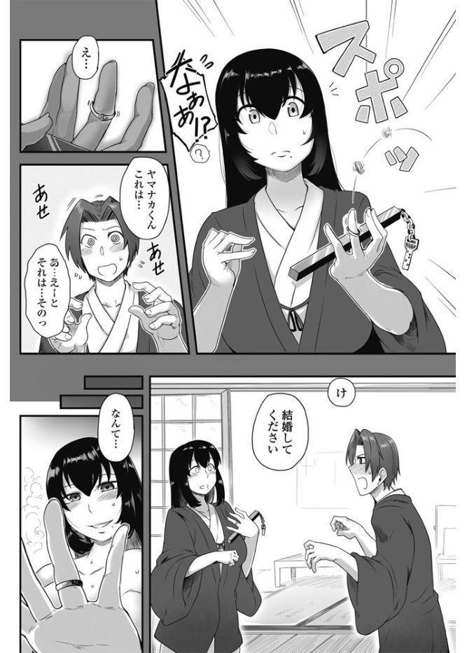 COMIC Penguin Club Sanzokuban 2017-09 179