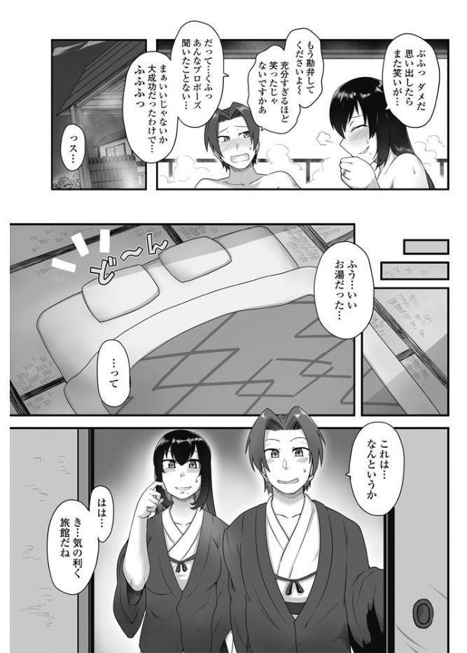 COMIC Penguin Club Sanzokuban 2017-09 180