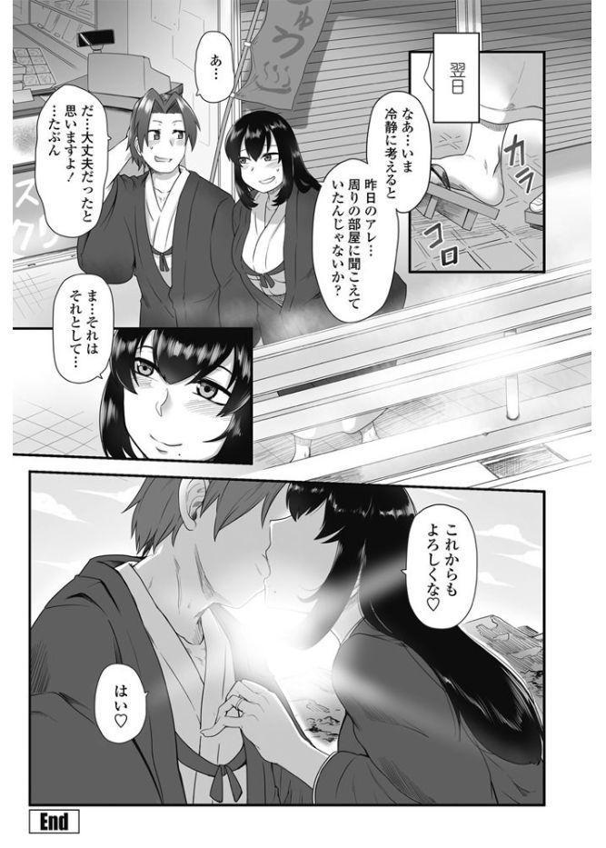 COMIC Penguin Club Sanzokuban 2017-09 195