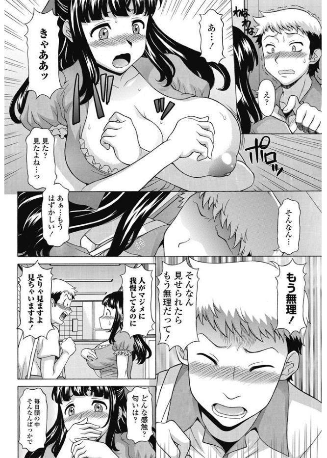 COMIC Penguin Club Sanzokuban 2017-09 203