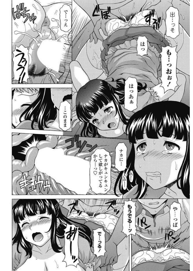COMIC Penguin Club Sanzokuban 2017-09 219