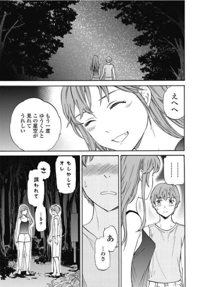 COMIC Penguin Club Sanzokuban 2017-09 24