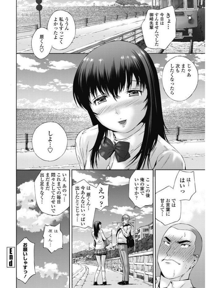 COMIC Penguin Club Sanzokuban 2017-09 261