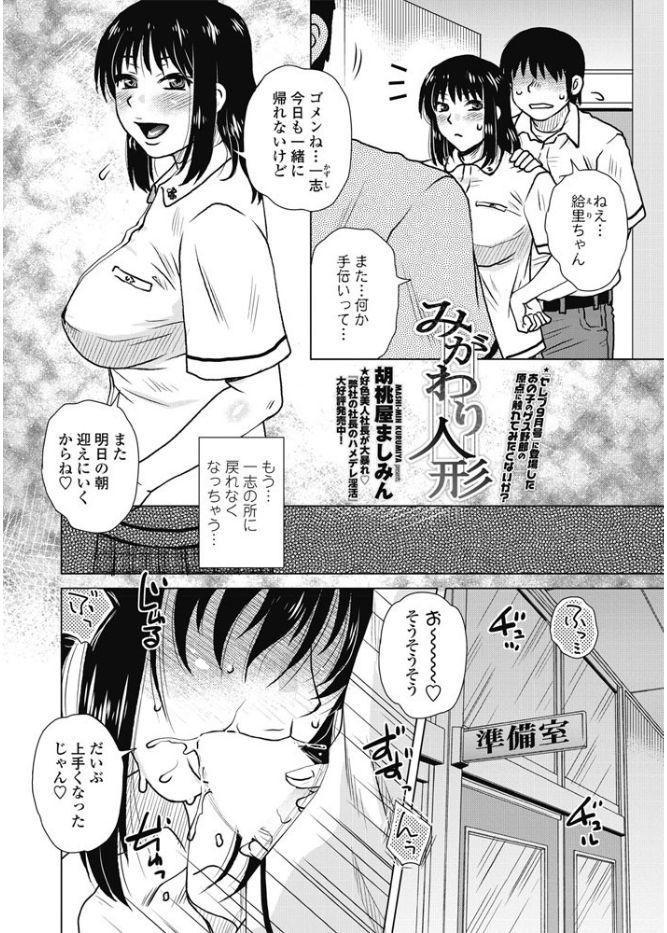 COMIC Penguin Club Sanzokuban 2017-09 263