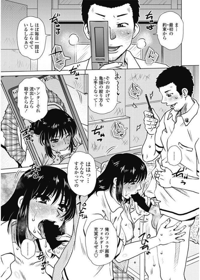 COMIC Penguin Club Sanzokuban 2017-09 264