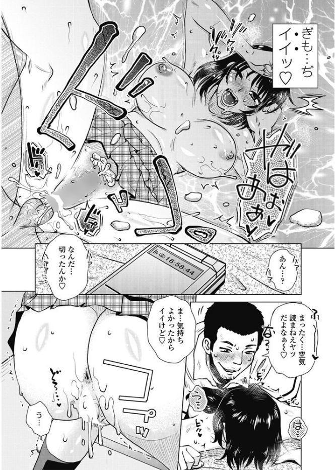 COMIC Penguin Club Sanzokuban 2017-09 276