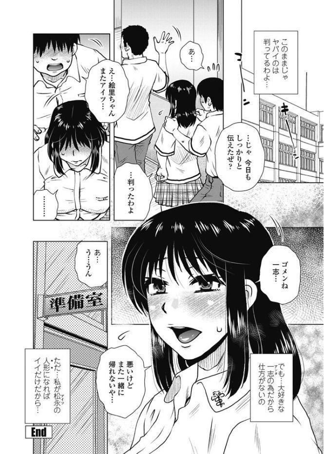COMIC Penguin Club Sanzokuban 2017-09 277