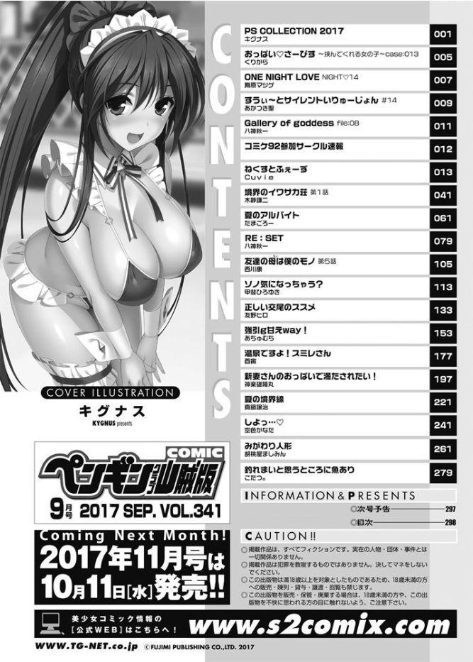 COMIC Penguin Club Sanzokuban 2017-09 299