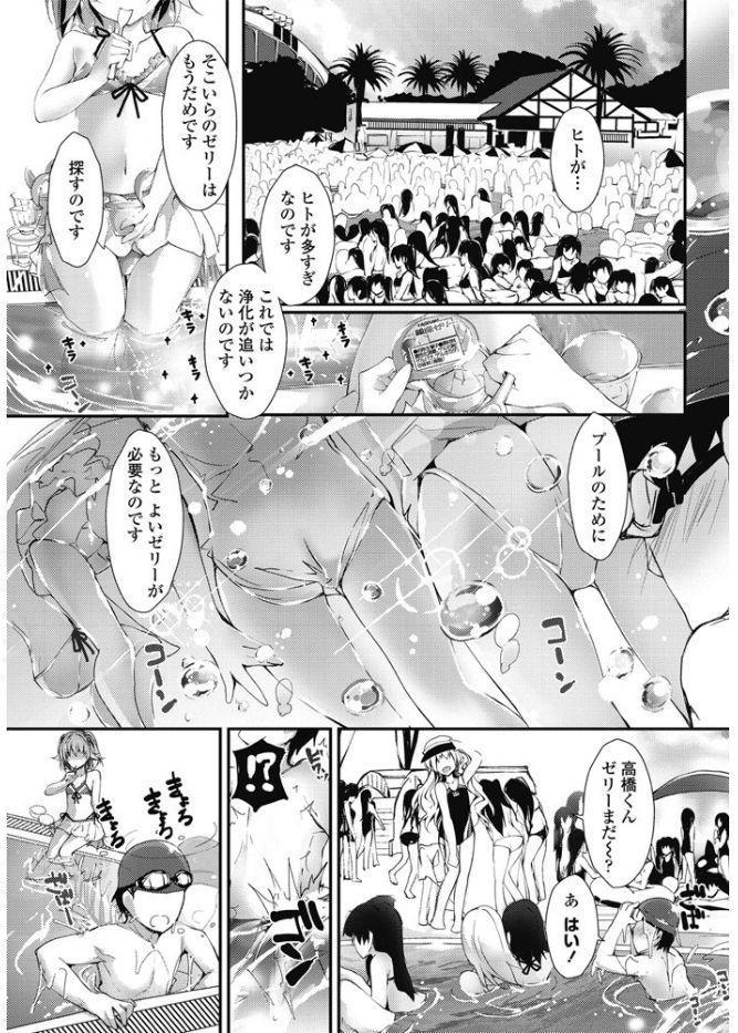 COMIC Penguin Club Sanzokuban 2017-09 80
