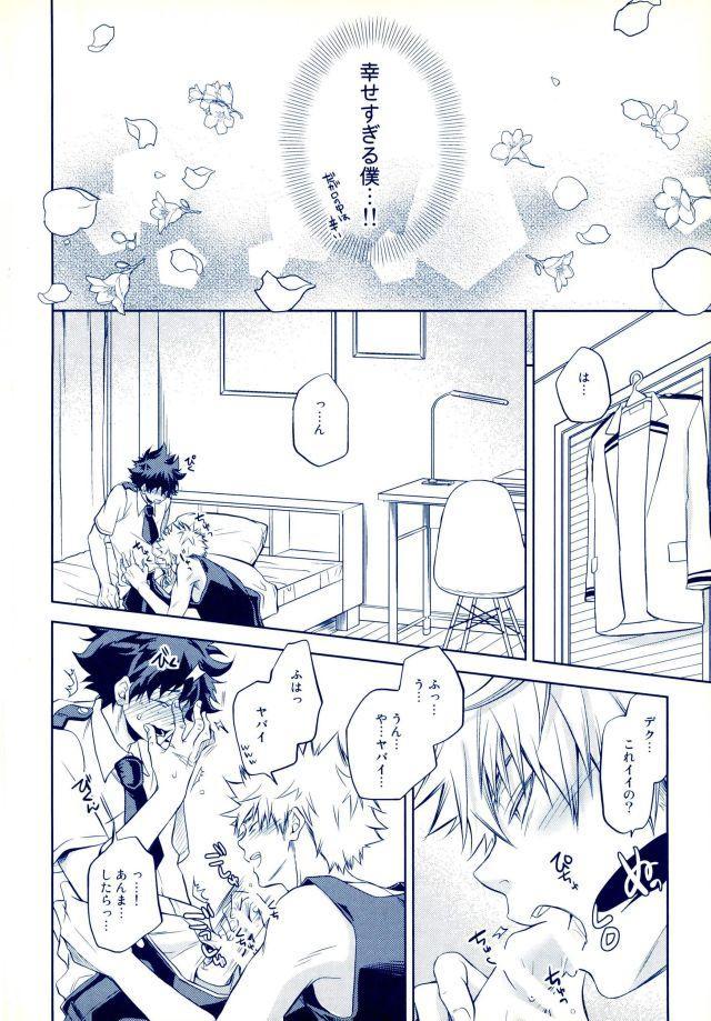 Hizamazuite Ai o Chikae 12