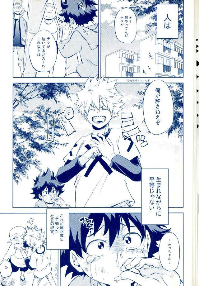 Hizamazuite Ai o Chikae 1