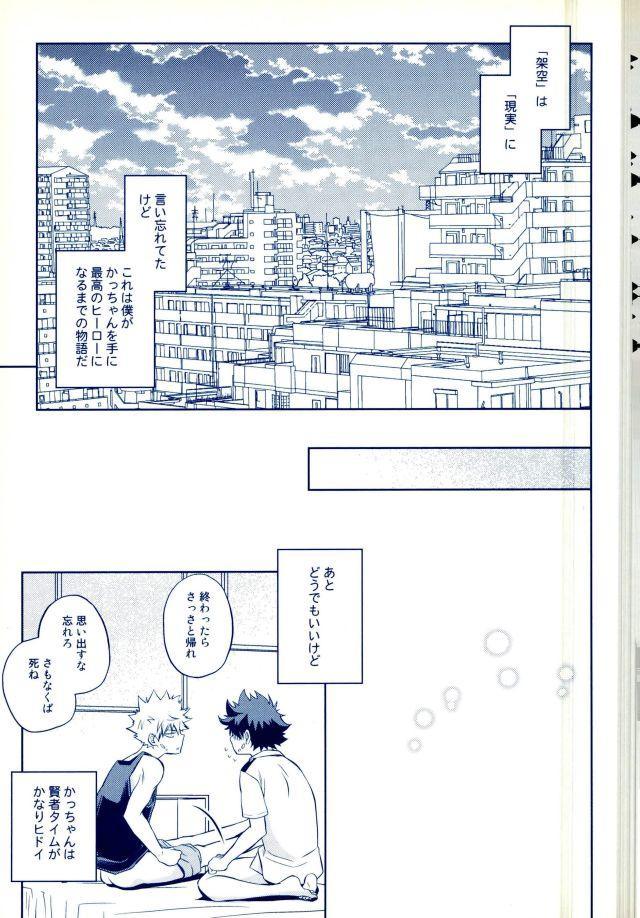 Hizamazuite Ai o Chikae 19