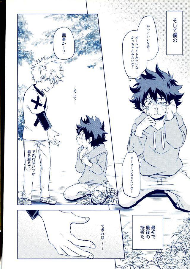 Hizamazuite Ai o Chikae 2