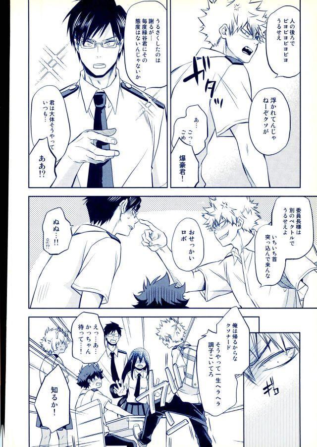 Hizamazuite Ai o Chikae 4